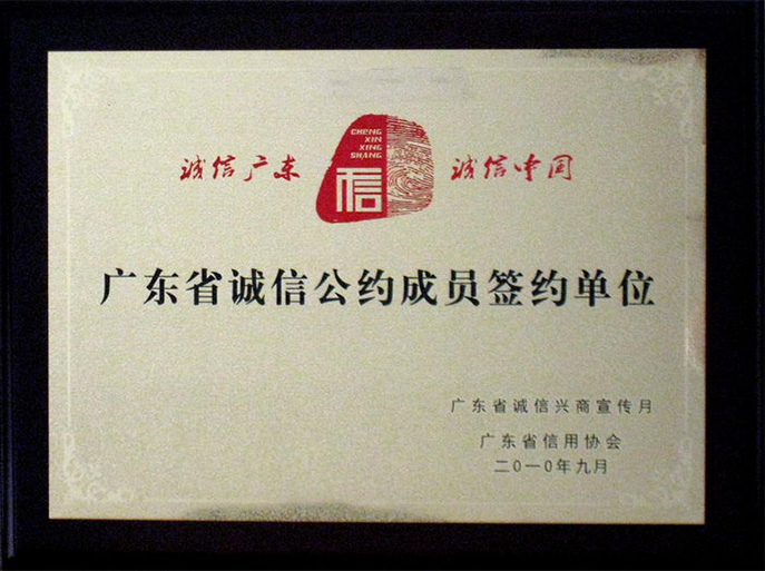 Certificate of Member of Integrity Convention Contract Party in Guangdong Province